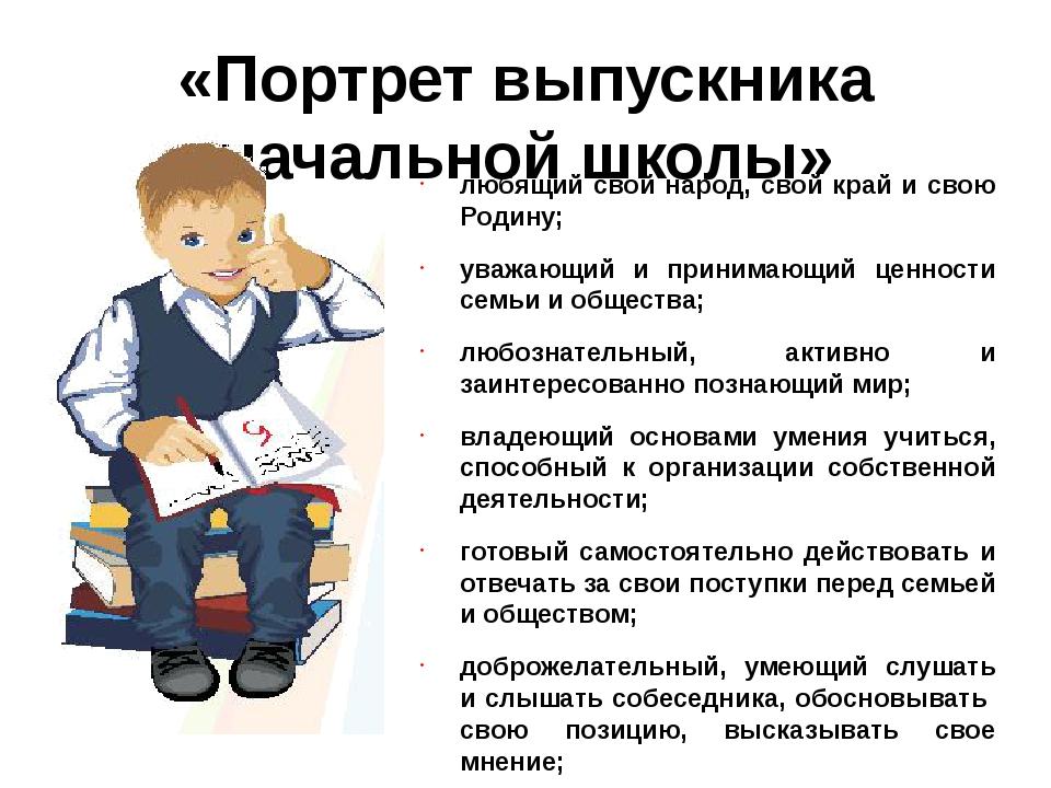 «Портрет выпускника начальной школы» любящий свой народ, свой край и свою Род...