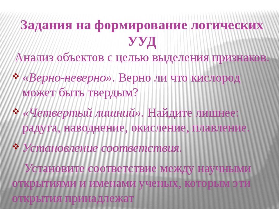 Задания на формирование логических УУД Анализ объектов с целью выделения приз...