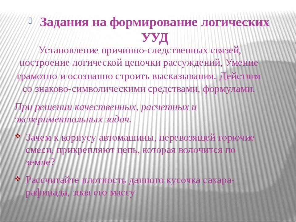Задания на формирование логических УУД Установление причинно-следственных свя...