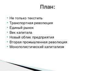 Не только текстиль Транспортная революция Единый рынок Век капитала Новый обл