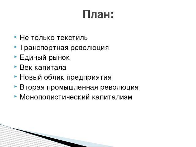 Не только текстиль Транспортная революция Единый рынок Век капитала Новый обл...