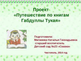 Проект «Путешествие по книгам Габдуллы Тукая» Подготовила: Матвеева Наталья Г