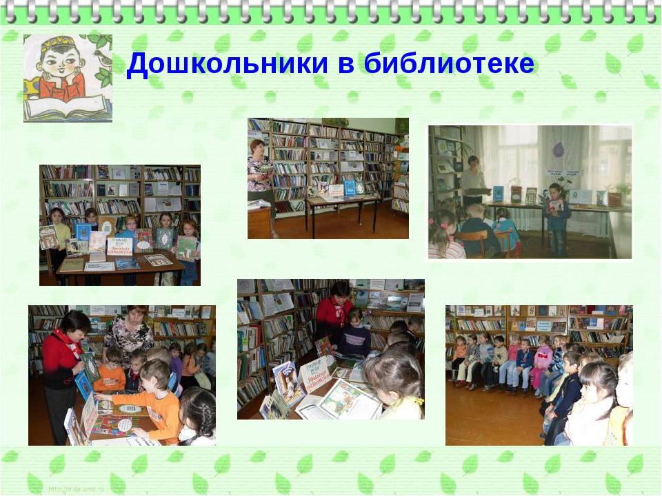 Дошкольники в библиотеке