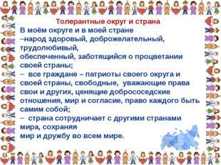 Толерантные округ и страна В моём округе и в моей стране народ здоровый, добр