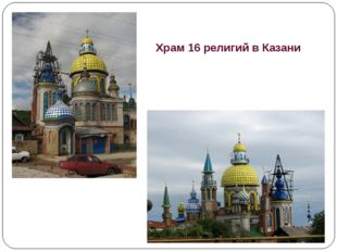 Храм 16 религий в Казани