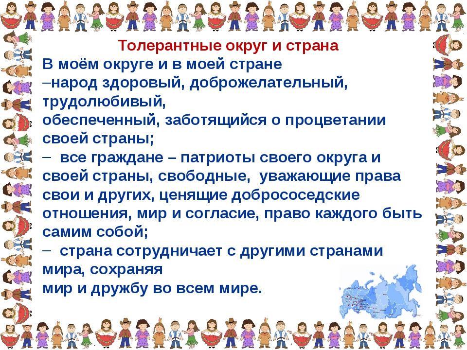 Толерантные округ и страна В моём округе и в моей стране народ здоровый, добр...