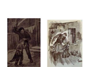 «А намедни хозяин колодкой по голове ударил, так что упал и насилу очухался…»