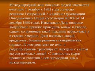Международный день пожилых людей отмечается ежегодно 1 октября с 1991 года с