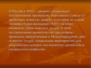 В России в 1992 г. принято специальное постановление президиума Верховного С