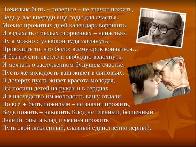Пожилым быть – поверьте – не значит пожить, Ведь у вас впереди еще годы для с...