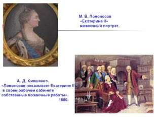 А. Д. Кившенко. «Ломоносов показывает Екатерине II в своем рабочем кабинете