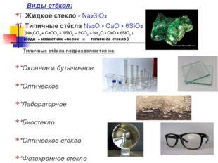 Виды стёкол: ●Жидкое стекло - Na2SiO3 ●Типичные стёкла Na2O • CaO • 6SiO2 (N