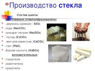 Производство стекла Состав шихты главные (стеклообразователи) . двуокись крем