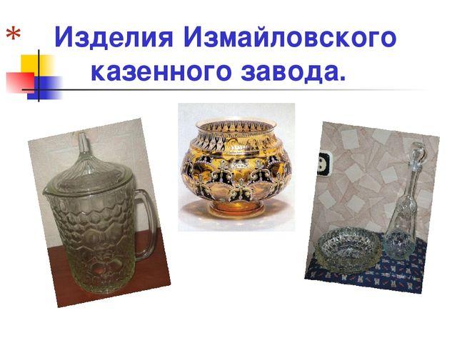 Изделия Измайловского казенного завода.