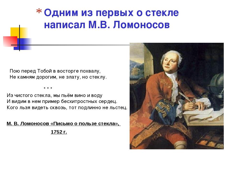 Одним из первых о стекле написал М.В. Ломоносов Пою перед Тобой в восторге по...
