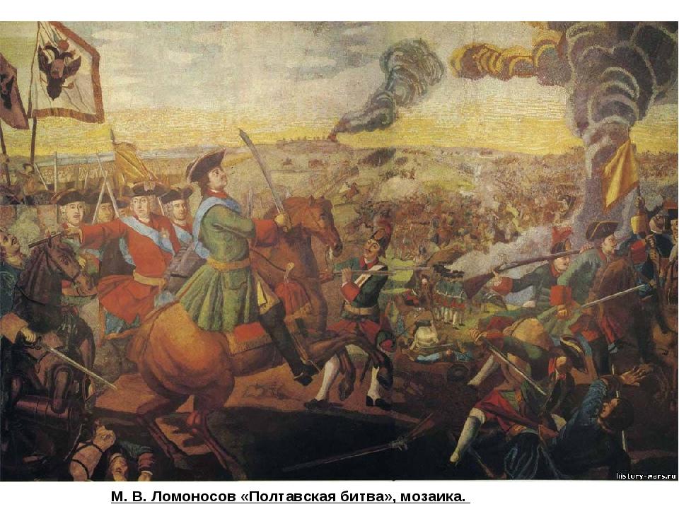 Мозаичная картина «Полтавская баталия» М. В. Ломоносов «Полтавская битва», мо...