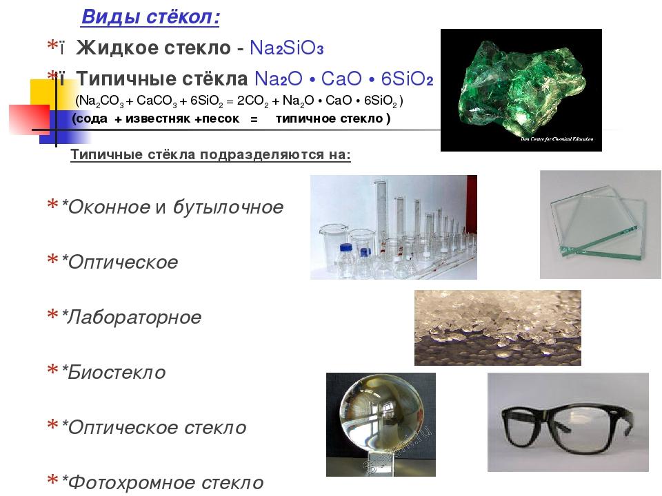 Виды стёкол: ●Жидкое стекло - Na2SiO3 ●Типичные стёкла Na2O • CaO • 6SiO2 (N...
