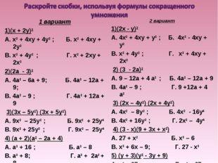 1 вариант 1)(х + 2y)2 А. х2 + 4xy + 4y2 ; Б. х2 + 4xy + 2y2 В. х2 + 4y2 ; Г.