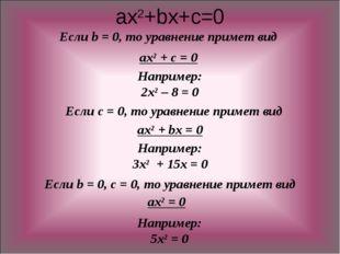 Если b = 0, то уравнение примет вид ах2+bx+c=0 Если с = 0, то уравнение прим