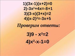 1)(3х-1)(х+2)=0 2)-3х2+4х=-8+1 3)(3-х)(3+х)=2 4)(х-2)2=-3х+5 3)9 - х2=2 4)х2
