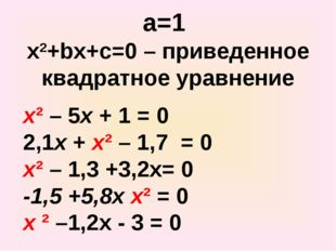 х2+bx+c=0 – приведенное квадратное уравнение а=1 х² – 5х + 1 = 0 2,1х + х² –