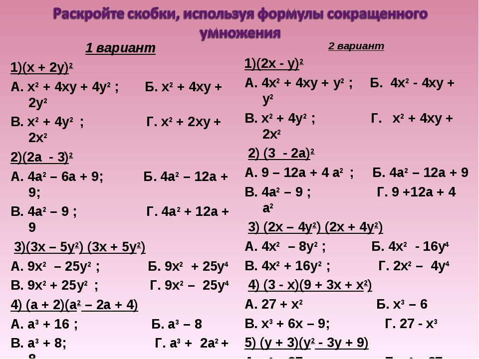 1 вариант 1)(х + 2y)2 А. х2 + 4xy + 4y2 ; Б. х2 + 4xy + 2y2 В. х2 + 4y2 ; Г....