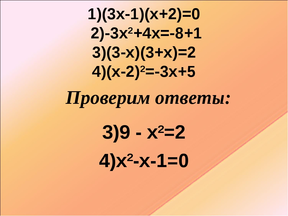 1)(3х-1)(х+2)=0 2)-3х2+4х=-8+1 3)(3-х)(3+х)=2 4)(х-2)2=-3х+5 3)9 - х2=2 4)х2...