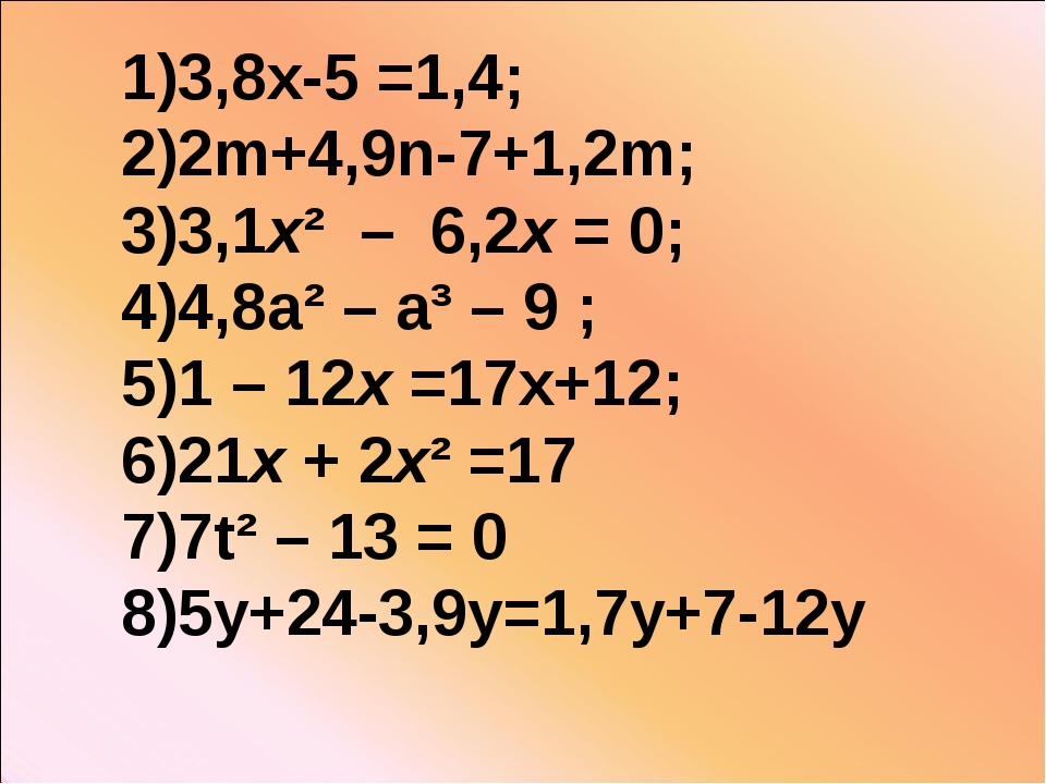 1)3,8х-5 =1,4; 2)2m+4,9n-7+1,2m; 3)3,1х² – 6,2х = 0; 4)4,8a² – a³ – 9 ; 5)1...