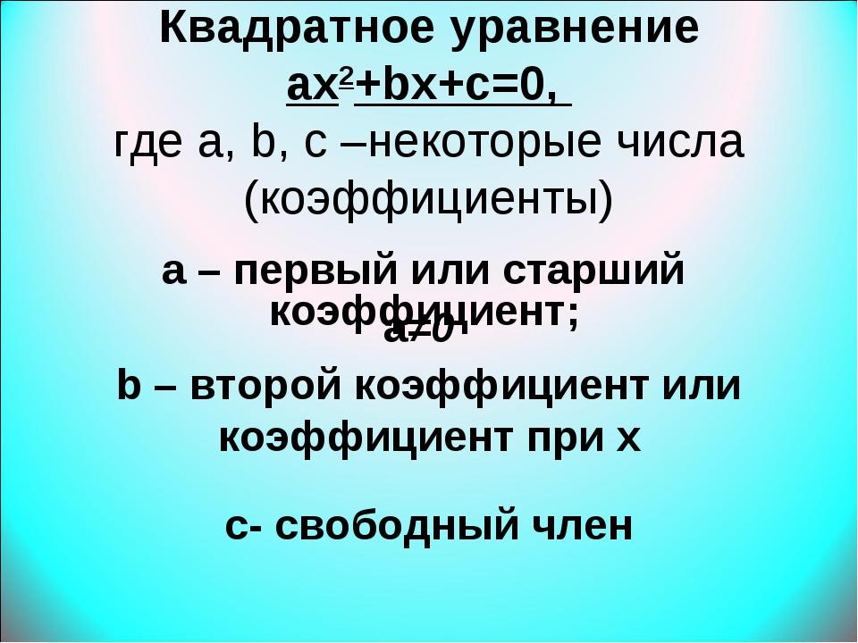 Квадратное уравнение ах2+bx+c=0, где а, b, с –некоторые числа (коэффициенты)...