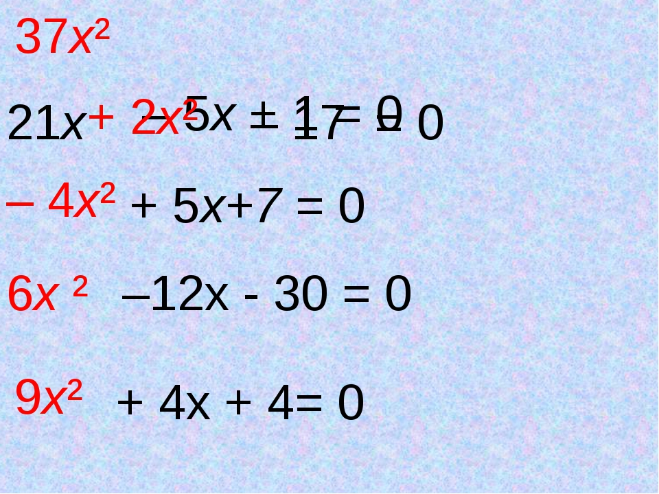– 5х + 1 = 0 21х – 17 = 0 + 5х+7 = 0 –12х - 30 = 0 + 4х + 4= 0 37х² + 2х² –...