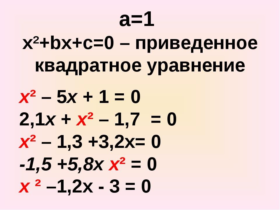 х2+bx+c=0 – приведенное квадратное уравнение а=1 х² – 5х + 1 = 0 2,1х + х² –...