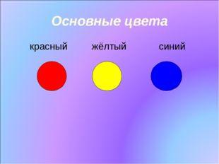 Основные цвета красный жёлтый синий