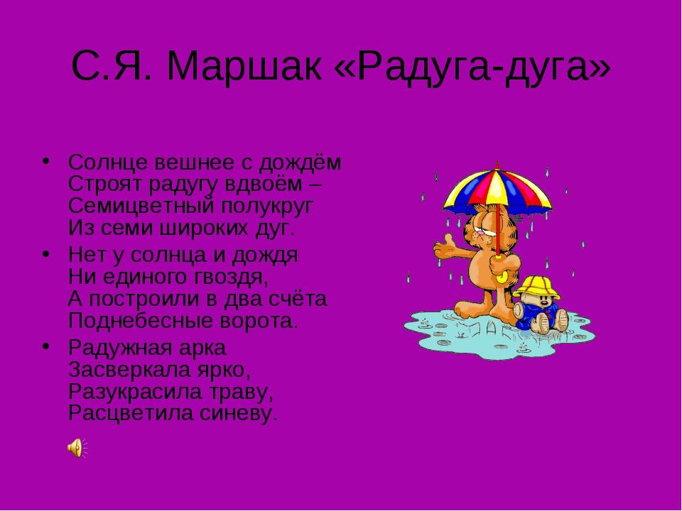 С.Я. Маршак «Радуга-дуга» Солнце вешнее с дождём Строят радугу вдвоём – Семиц...