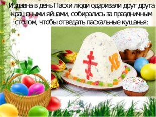 Издавна в день Пасхи люди одаривали друг друга крашеными яйцами, собирались з