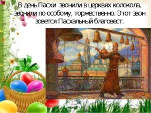 В день Пасхи звонили в церквях колокола, звонили по особому, торжественно. Э