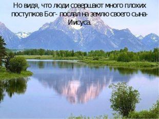Но видя, что люди совершают много плохих поступков Бог- послал на землю своег