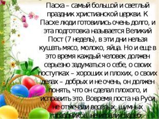 Пасха – самый большой и светлый праздник христианской церкви. К Пасхе люди го