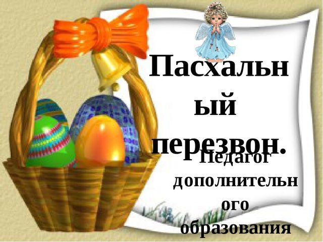 Пасхальный перезвон. Педагог дополнительного образования Чумова Евгения Влади...