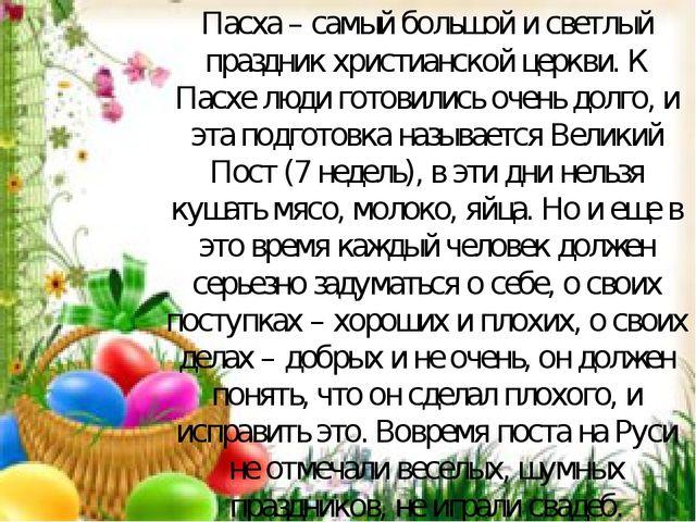 Пасха – самый большой и светлый праздник христианской церкви. К Пасхе люди го...