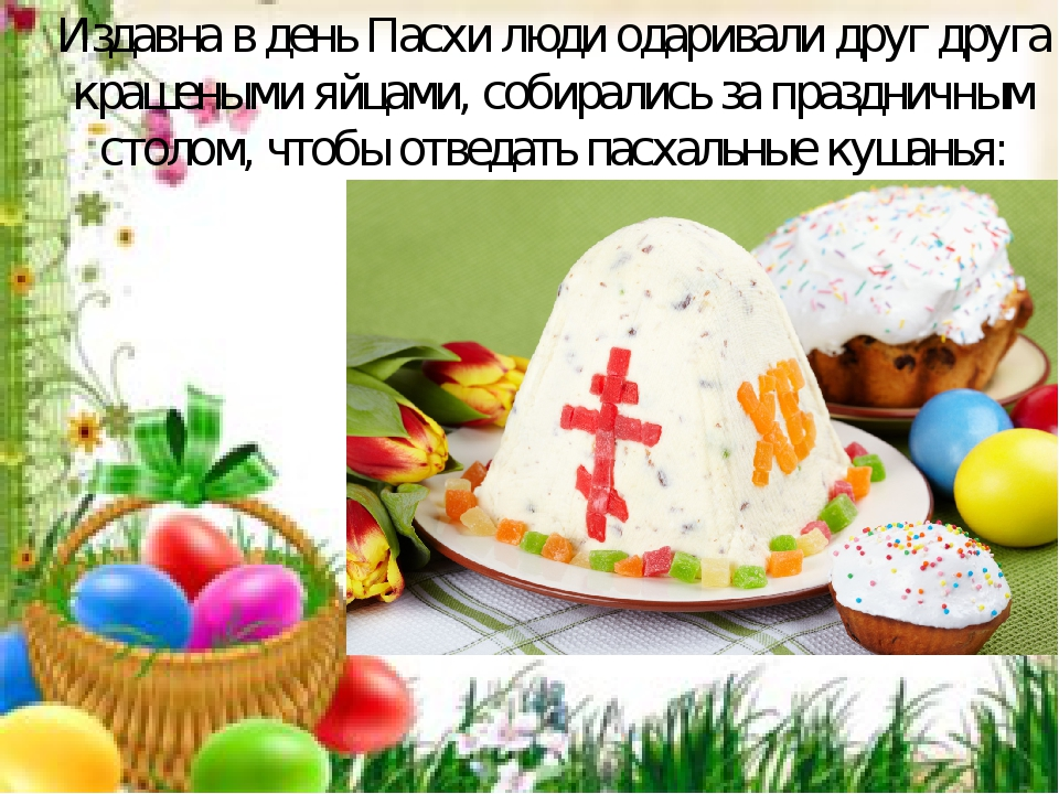 Издавна в день Пасхи люди одаривали друг друга крашеными яйцами, собирались з...