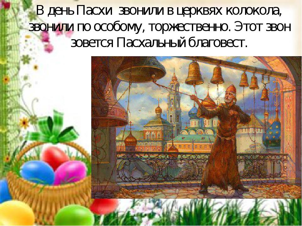 В день Пасхи звонили в церквях колокола, звонили по особому, торжественно. Э...