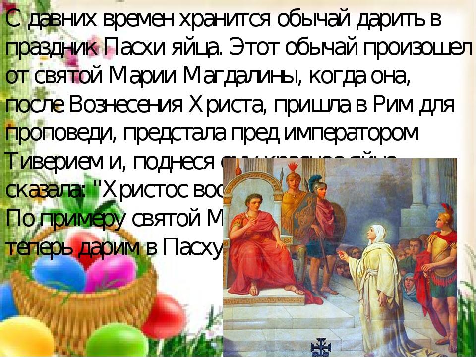 С давних времен хранится обычай дарить в праздник Пасхи яйца. Этот обычай про...