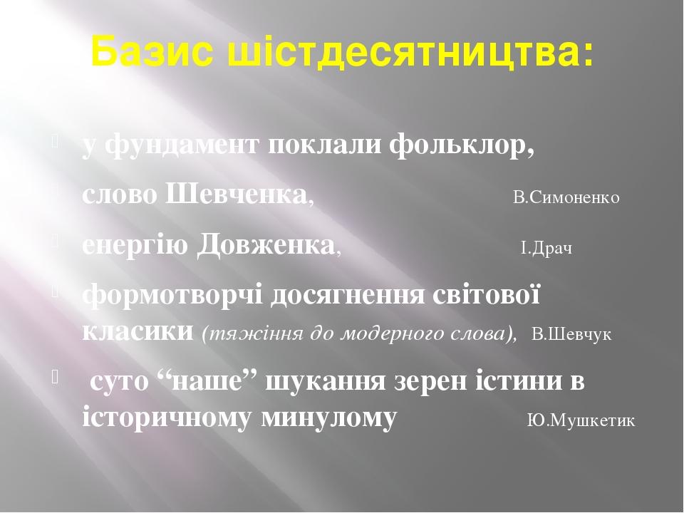 Базис шістдесятництва: у фундамент поклали фольклор, слово Шевченка, В.Симоне...