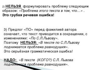 2) НЕЛЬЗЯ формулировать проблему следующим образом: «Проблема этого текста в