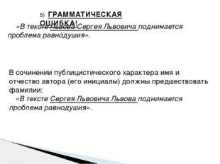 5) ГРАММАТИЧЕСКАЯ ОШИБКА! «В тексте Львова Сергея Львовича поднимается пробле