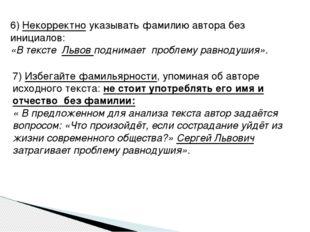 6) Некорректно указывать фамилию автора без инициалов: «В тексте Львов подним