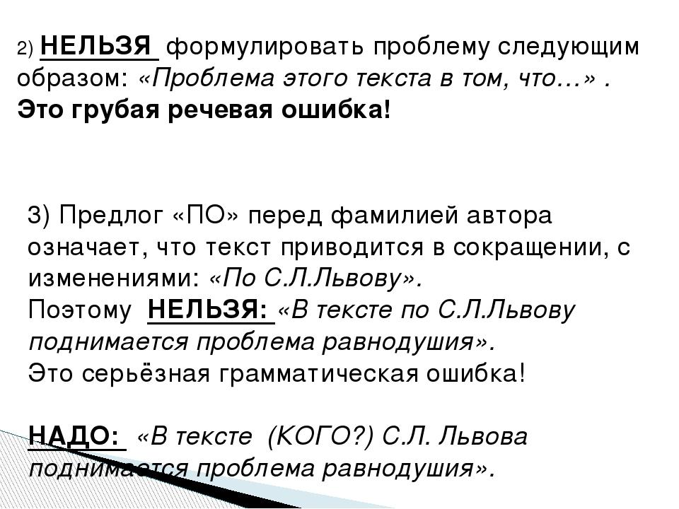 2) НЕЛЬЗЯ формулировать проблему следующим образом: «Проблема этого текста в...