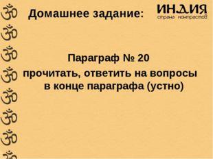 Домашнее задание: Параграф № 20 прочитать, ответить на вопросы в конце парагр
