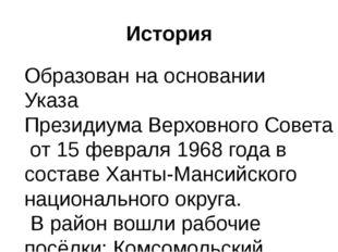 История Образован на основании УказаПрезидиума Верховного Совета РСФСРот15
