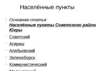 Населённые пункты Основная статья:Населённые пункты Советского района Ханты-